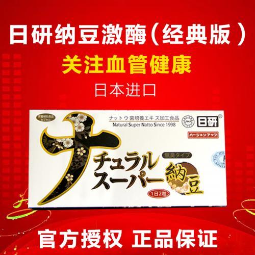 日研纳豆激酶胶囊  日本原装进口